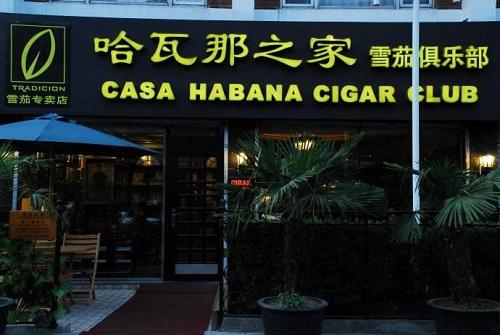 北京十大雪茄会所