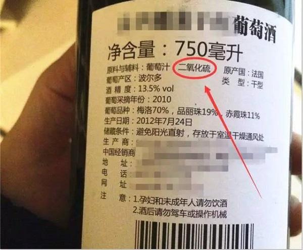 葡萄酒中的二氧化硫安全吗?